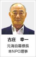 古庄 幸一(元海自幕僚長、本NPO理事)