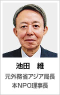 池田 維(元外務省アジア局長、本NPO理事長)