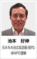 池本 好伸(元ANA台北支店長(初代)、本NPO理事)