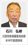 石川 弘修(元読売新聞編集局総務、本NPO副理事長)