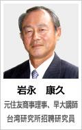 岩永 康久(元住友商事台湾支店長、早稲田台湾研究所講師)