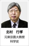 北村 行孝(東京農大教授、科学史)