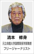 清本 修身(元立命館大学国際関係学部教授、フリージャーナリスト)