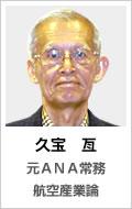 久宝 亙(元ANA常務)