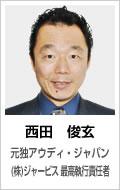 西田 俊玄(元独アウディ・ジャパン、(株)ジャービス COO(最高執行責任者))