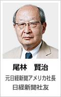 尾林 賢治(元元日経新聞アメリカ、ヨーロッパ各社長)
