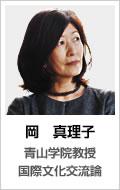 岡 真理子(青山学院教授 国際文化交流論)