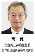 高 寛(元台湾三井物産社長、世界経済研究協会常務理事)