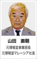 山田 直朝(元博報堂事業部長、元博報堂マレーシア社長)