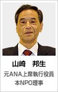 山崎 邦生(元ANA上席執行役員、本NPO理事)