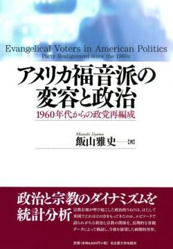 タイトル:アメリカ福音派の変容と政治