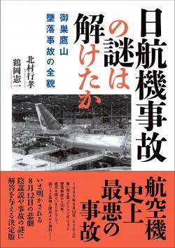 123便事故書籍