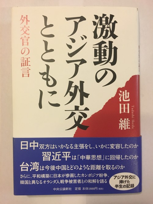 池田維・理事長の新著作