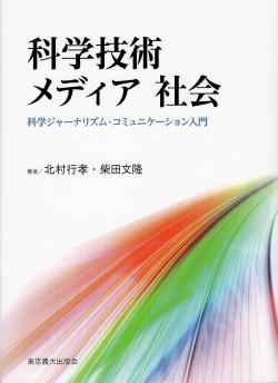北村本表紙 (1)